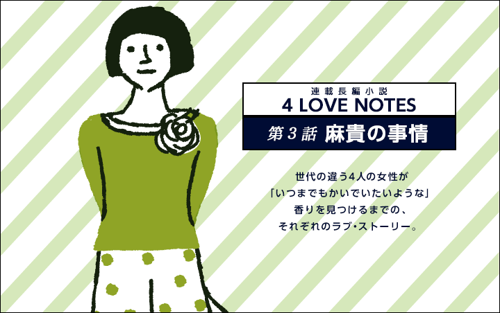 4 LOVE NOTES